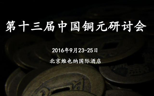 第十三届中国铜元研讨会
