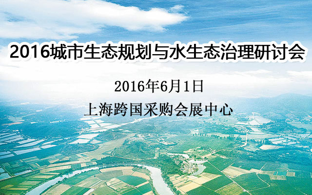 2016城市生态规划与水生态治理研讨会