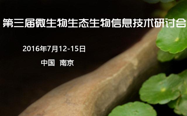 第三届微生物生态生物信息技术研讨会