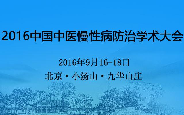 2016中国中医慢性病防治学术大会