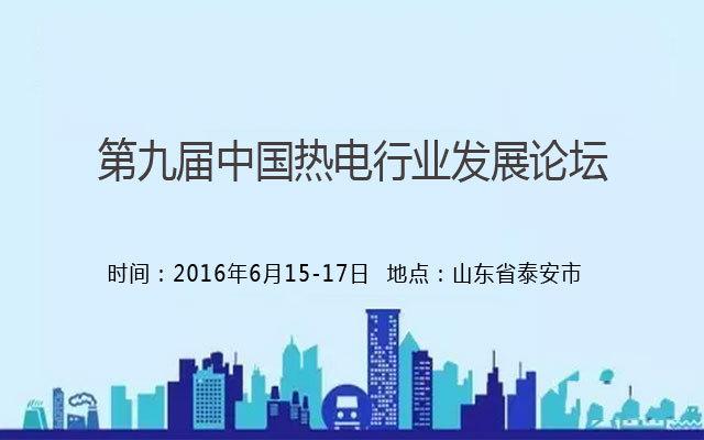 第九届中国热电行业发展论坛