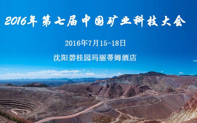 2016年第七届中国矿业科技大会
