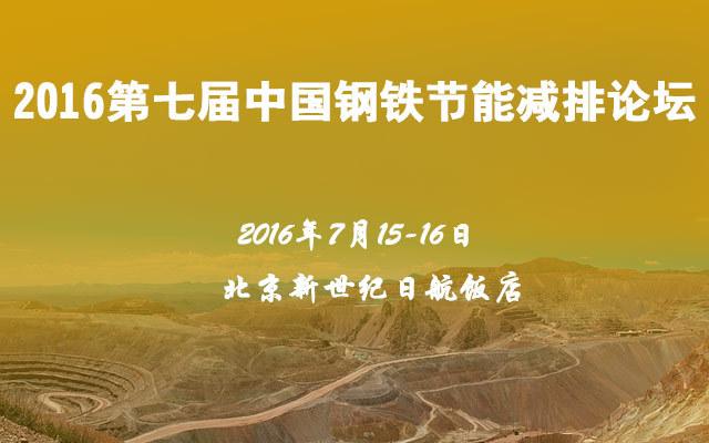 2016(第七届)中国钢铁节能减排论坛