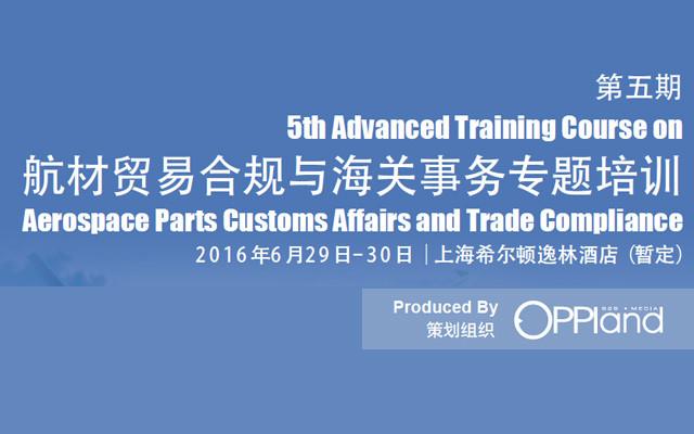 第五期航材贸易合规与海关事务专题培训
