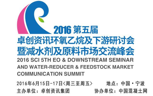 2016第五届卓创资讯环氧乙烷及下游研讨会暨减水剂及原料市场交流峰会