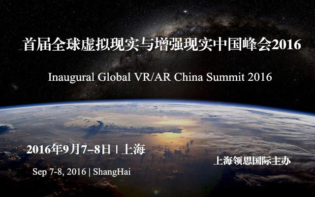 首届全球虚拟现实与增强现实中国峰会2016