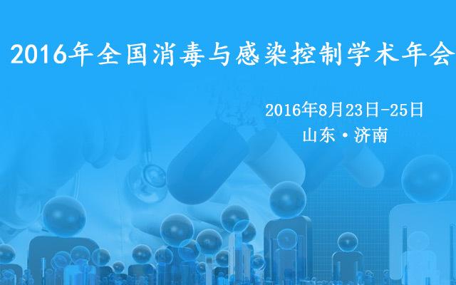2016年全国消毒与感染控制学术年会