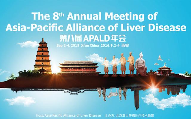 第八届APALD年会