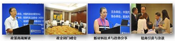 2016(第五届)车用材料技术国际研讨会