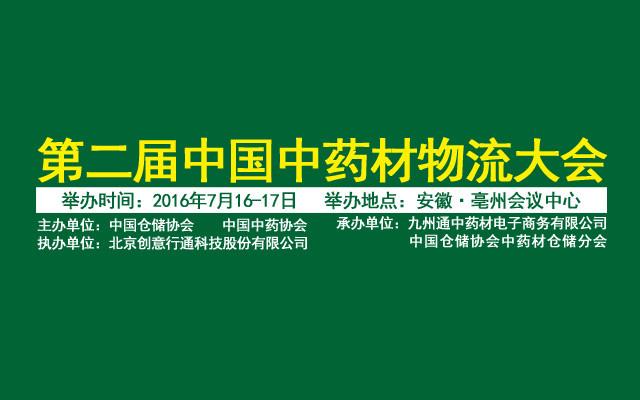 第二届中国中药材物流大会