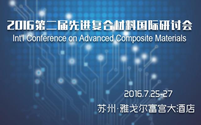 2016第二届先进复合材料国际研讨会(ACM2016)