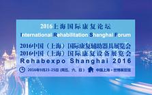 2016上海国际康复论坛(IRSF 2016)