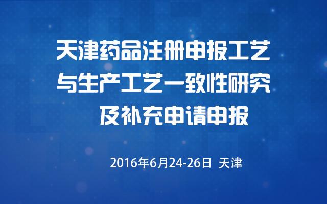 天津药品注册申报工艺与生产工艺一致性研究及 补充申请申报