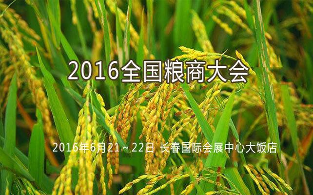 2016全国粮商大会