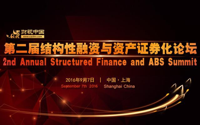 2016第二届结构性融资与资产证券化论坛