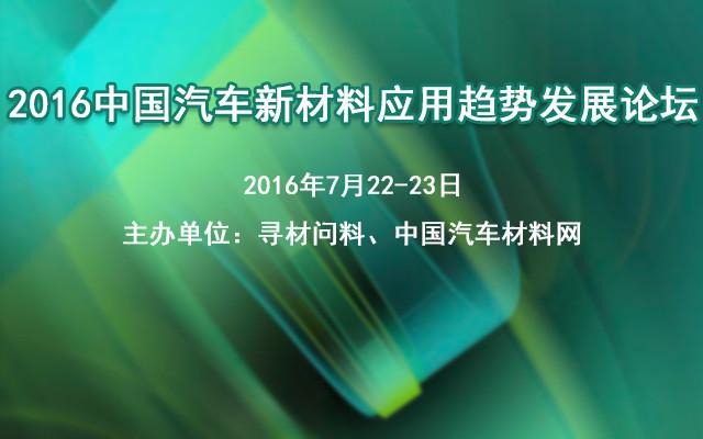 2016中国汽车新材料应用趋势发展论坛