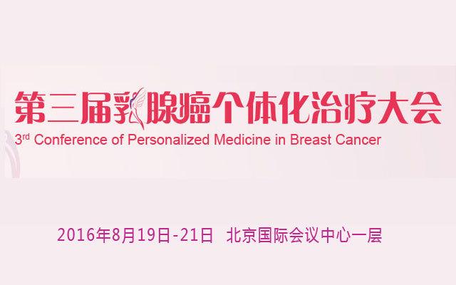 第三届乳腺癌个体化治疗大会