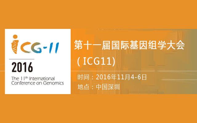 第十一届国际基因组学大会(ICG11)