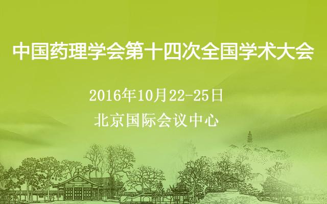 中国药理学会第十四次全国学术大会