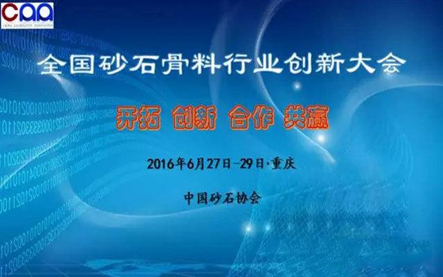 全国砂石骨料行业创新大会