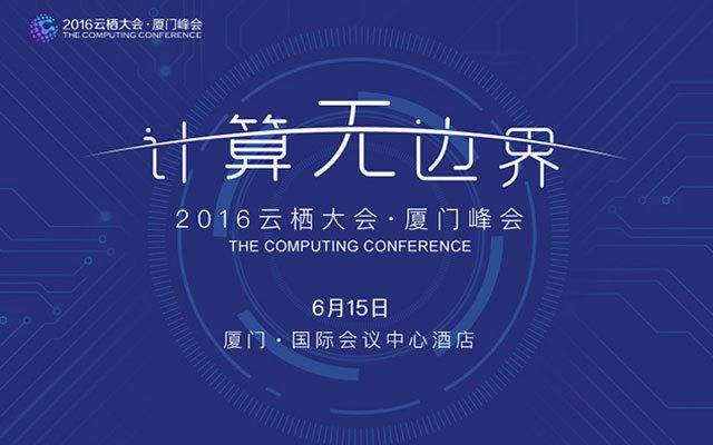 2016云栖大会·厦门峰会