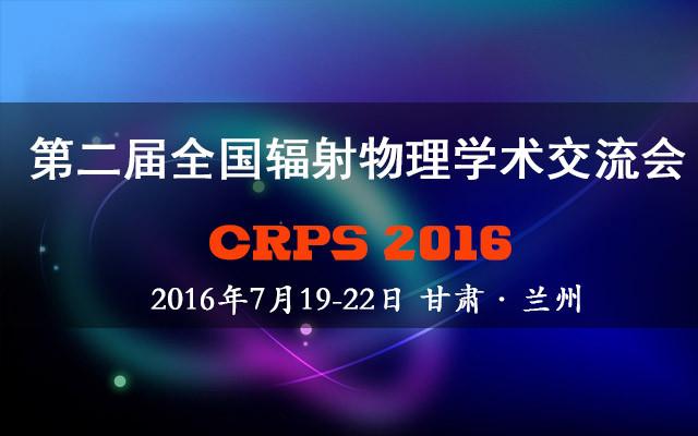第二届全国辐射物理学术交流会(CRPS'2016)