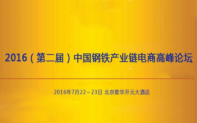2016(第二届)中国钢铁产业链电商高峰论坛
