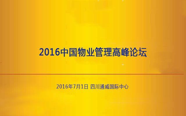 2016中国物业管理高峰论坛