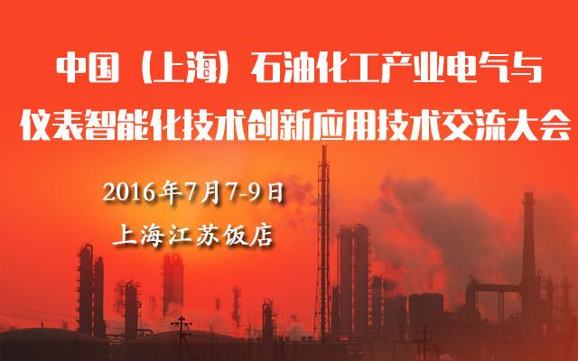 中国(上海)石油化工产业电气与仪表智能化技术创新应用技术交流大会
