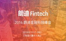 2016朗迪金融科技峰会(朗迪Fintech)