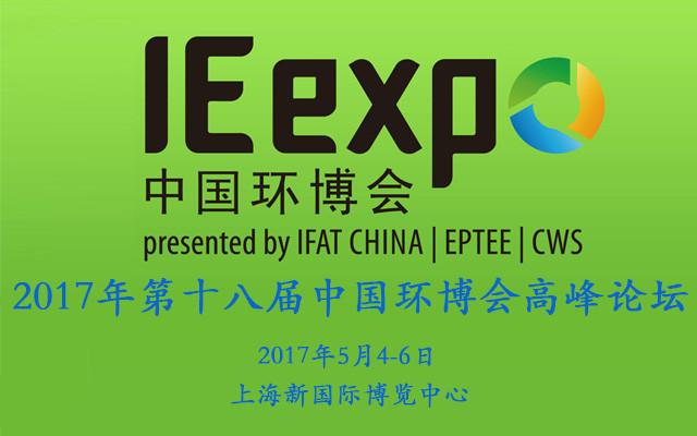 2017年第十八届中国环博会高峰论坛
