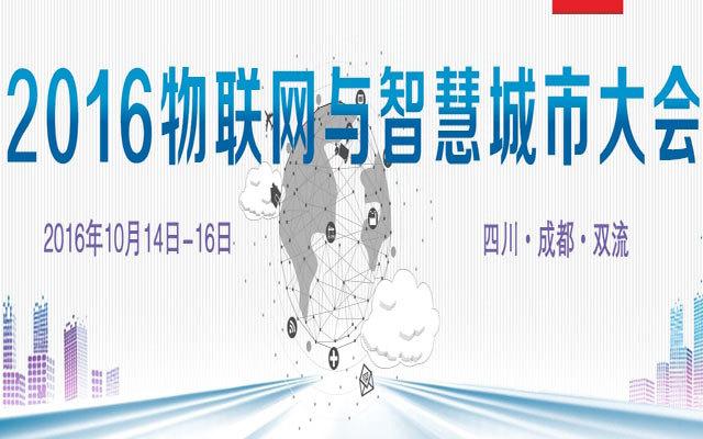 2016中国(成都)物联网与智慧城市大会