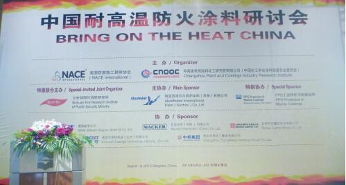 2016中国耐高温防火涂料技术研讨会