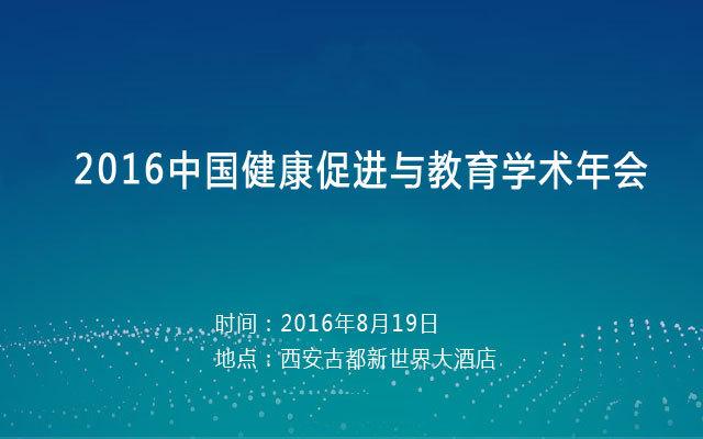 2016中国健康促进与教育学术年会