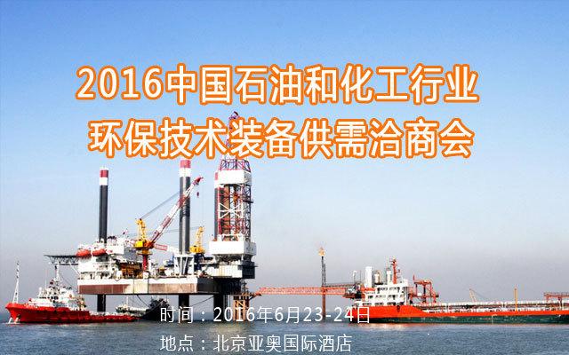 2016中国石油和化工行业环保技术装备供需洽商会