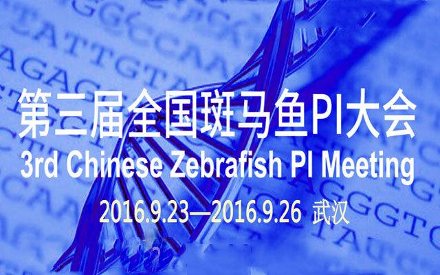 第三届全国斑马鱼PI大会