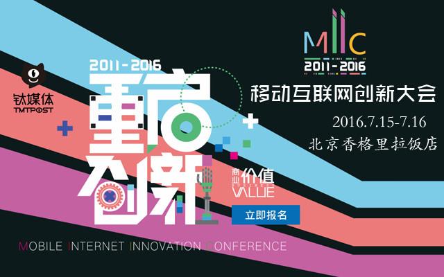 MIIC2016移动互联网创新大会