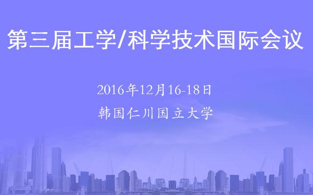 第三届工学/科学技术国际会议