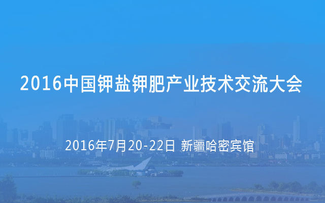 2016中国钾盐钾肥产业技术交流大会