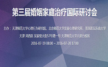 第三届婚姻家庭治疗国际研讨会