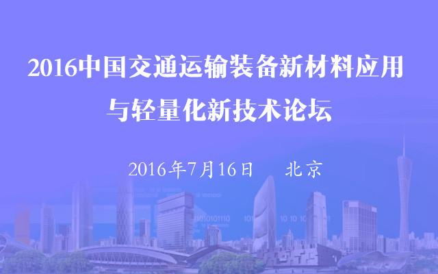 2016中国交通运输装备新材料应用与轻量化新技术论坛