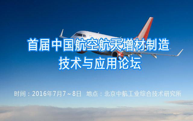 首届中国航空航天增材制造技术与应用论坛