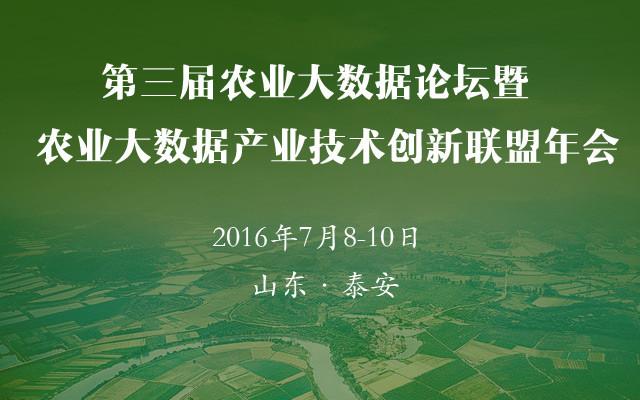 第三届农业大数据论坛暨农业大数据产业技术创新联盟年会