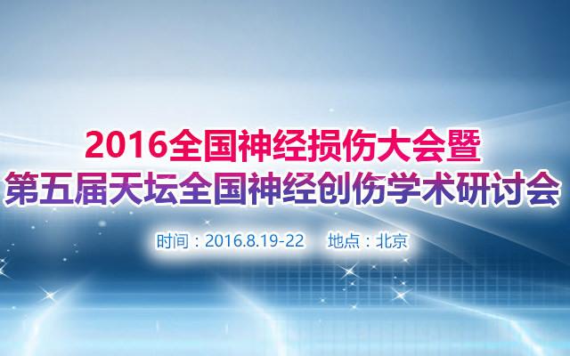 2016全国神经损伤大会暨第五届天坛全国神经创伤学术研讨会