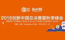 2016创新中国总决赛暨秋季峰会
