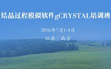 结晶过程模拟软件gCRYSTAL培训班