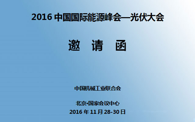 2016中国国际能源峰会—光伏大会