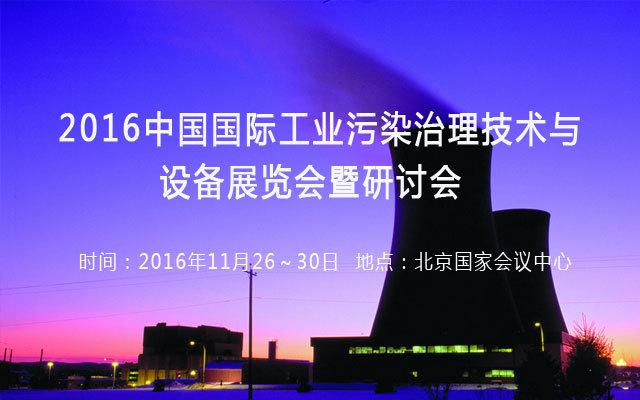 2016中国国际工业污染治理技术与设备展览会暨研讨会