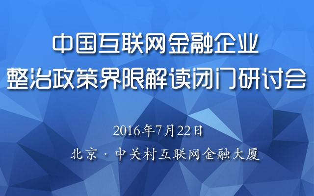 中国互联网金融企业整治政策界限解读闭门研讨会