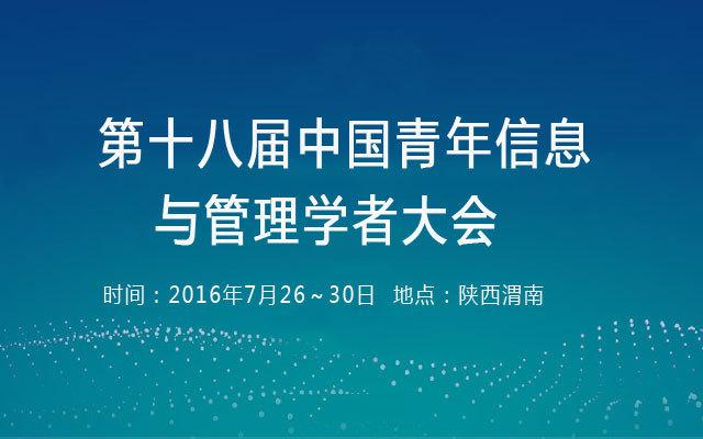 第十八届中国青年信息与管理学者大会